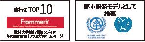 住みやすさは日本で第3位 世界でも14位