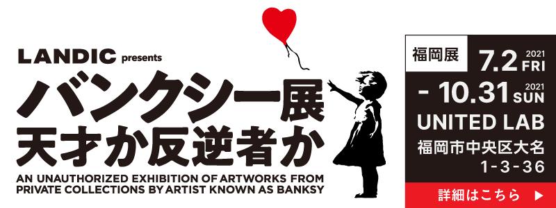 LANDIC presents バンクシー展 天才か反逆者か