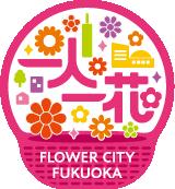 福岡市「一人一花運動」への賛同