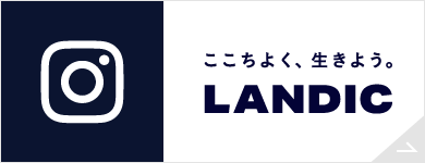 LANDIC 公式Instagram